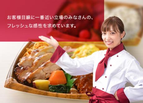 大手食品メーカー「シノブフーズ」で営業事務(受発注・伝票事務)にチャレンジしませんか?経験不問です!
